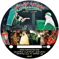 تعزیه امام کاظم