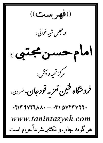 جلد فهرست نسخه تعزیه امام حسن (ع) فروشگاه طنین تعزیه قودجان خوانسار