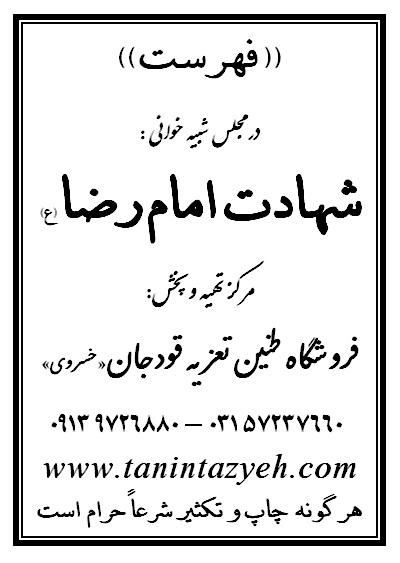 جلد فهرست نسخه تعزیه امام رضا (ع) فروشگاه طنین تعزیه قودجان خوانسار