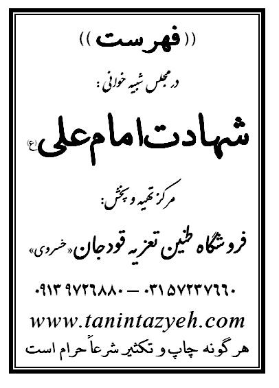 جلد فهرست نسخه تعزیه امام علی (ع) فروشگاه طنین تعزیه قودجان خوانسار