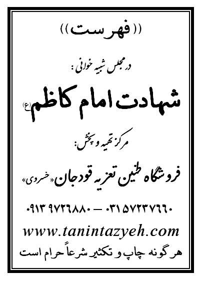 جلد فهرست نسخه تعزیه امام کاظم (ع) فروشگاه طنین تعزیه قودجان خوانسار