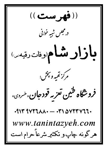 جلد فهرست نسخه تعزیه بازار شام فروشگاه طنین تعزیه قودجان خوانسار