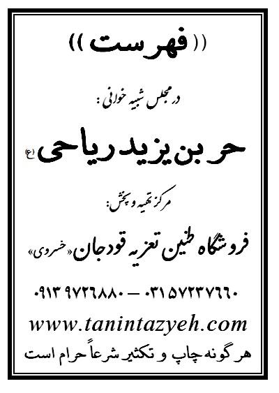 جلد فهرست نسخه تعزیه حر (ع) فروشگاه طنین تعزیه قودجان خوانسار