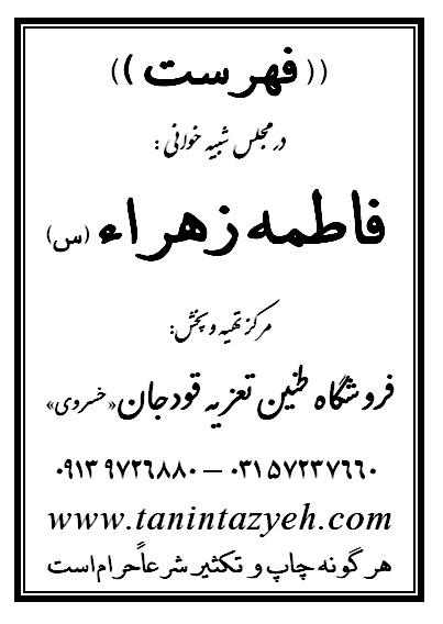 جلد فهرست نسخه تعزیه حضرت زهرا (س) فروشگاه طنین تعزیه قودجان خوانسار