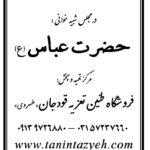 نسخه تعزیه حضرت عباس (ع)