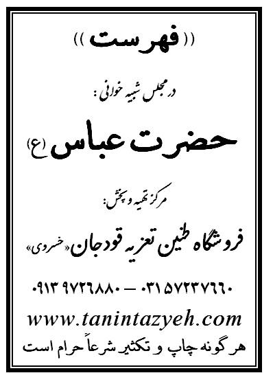 جلد فهرست نسخه تعزیه حضرت عباس (ع) فروشگاه طنین تعزیه قودجان خوانسار