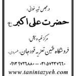 نسخه تعزیه حضرت علی اکبر (ع)