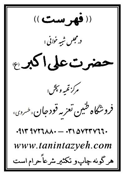 جلد فهرست نسخه تعزیه حضرت علی اکبر (ع) فروشگاه طنین تعزیه قودجان خوانسار