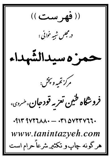 جلد فهرست نسخه تعزیه حمزه (ع) فروشگاه طنین تعزیه قودجان خوانسار
