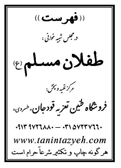 جلد فهرست نسخه تعزیه طفلان مسلم (ع) فروشگاه طنین تعزیه قودجان خوانسار