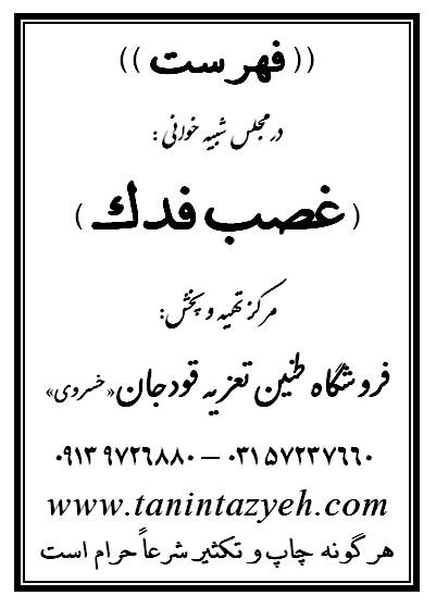 جلد فهرست نسخه تعزیه غصب فدک فروشگاه طنین تعزیه قودجان خوانسار