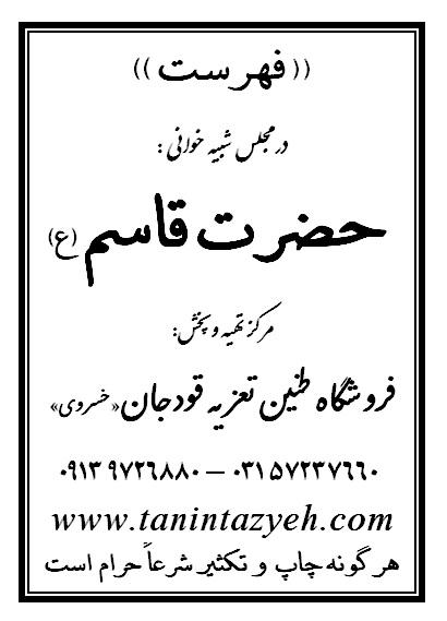 جلد فهرست نسخه تعزیه قاسم (ع) فروشگاه طنین تعزیه قودجان خوانسار