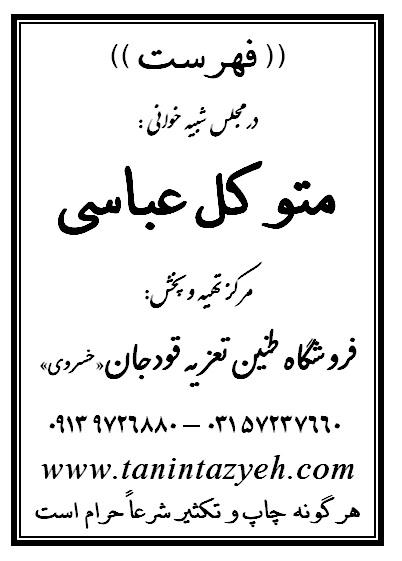 جلد فهرست نسخه تعزیه متوکل عباسی فروشگاه طنین تعزیه قودجان خوانسار