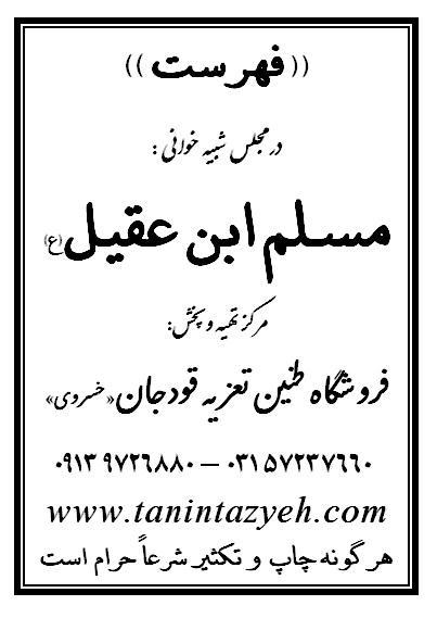 جلد فهرست نسخه تعزیه مسلم (ع) فروشگاه طنین تعزیه قودجان خوانسار