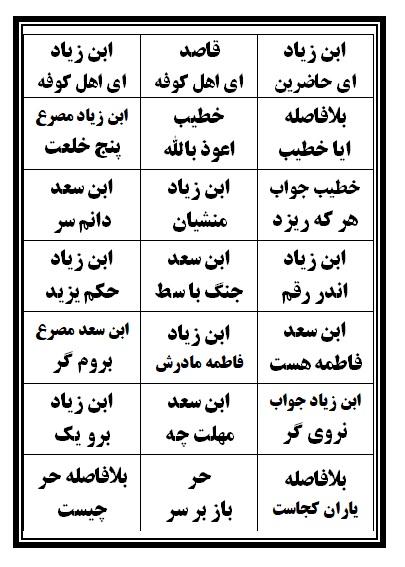 فهرست نسخه تعزیه حر (ع) فروشگاه طنین تعزیه قودجان خوانسار