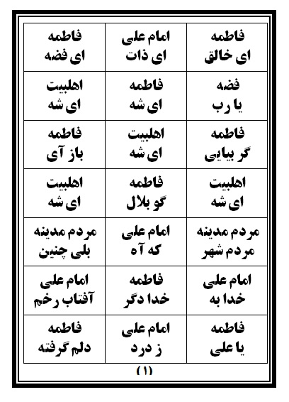 فهرست نسخه تعزیه حضرت زهرا (س) فروشگاه طنین تعزیه قودجان خوانسار