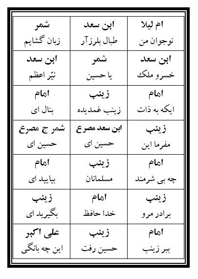 فهرست نسخه تعزیه حضرت علی اکبر (ع) فروشگاه طنین تعزیه قودجان خوانسار