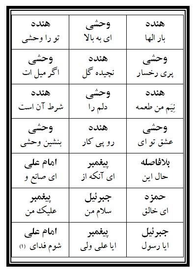 فهرست نسخه تعزیه حمزه (ع) فروشگاه طنین تعزیه قودجان خوانسار