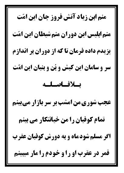 نسخه ابن زیاد تعزیه مسلم (ع) فروشگاه طنین تعزیه قودجان خوانسار
