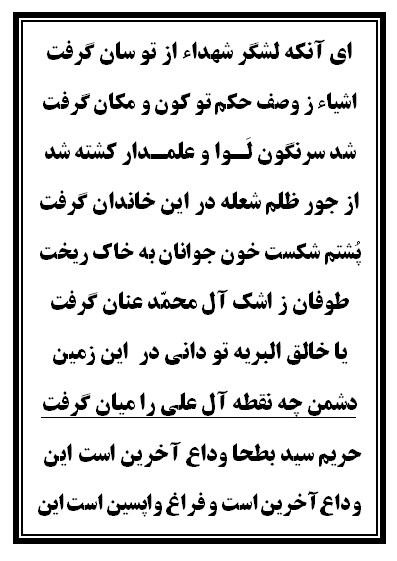 نسخه امام تعزیه امام حسین (ع) فروشگاه طنین تعزیه قودجان خوانسار
