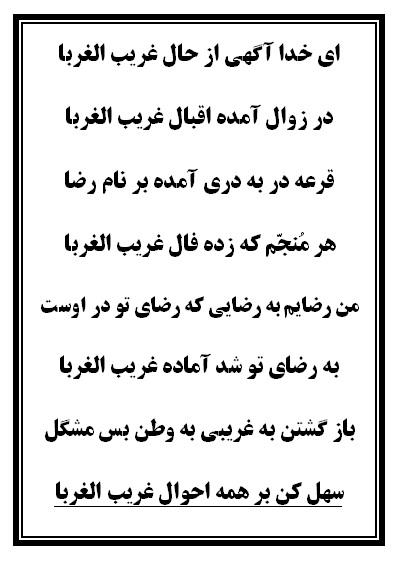 نسخه امام رضا تعزیه امام رضا (ع) فروشگاه طنین تعزیه قودجان خوانسار