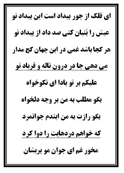 نسخه امام کاظم تعزیه امام کاظم (ع) فروشگاه طنین تعزیه قودجان خوانسار
