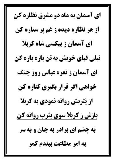 نسخه حضرت عباس تعزیه حضرت عباس (ع) فروشگاه طنین تعزیه قودجان خوانسار