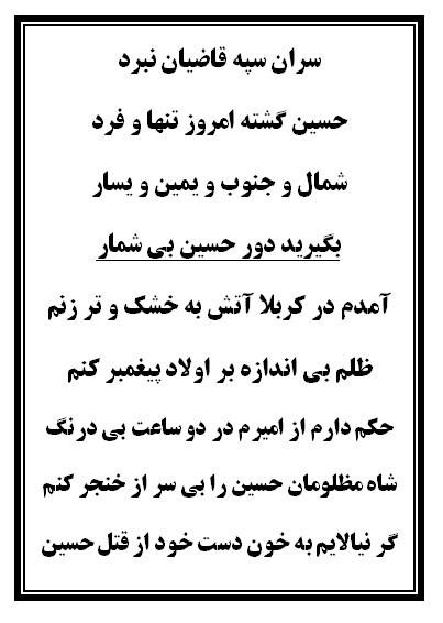 نسخه شمر تعزیه امام حسین (ع) فروشگاه طنین تعزیه قودجان خوانسار