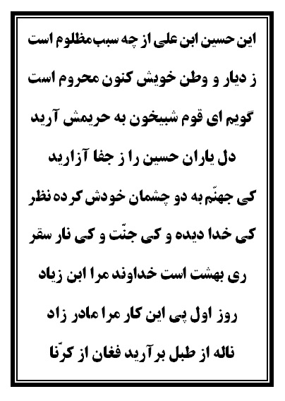 نسخه شمر تعزیه حضرت عباس (ع) فروشگاه طنین تعزیه قودجان خوانسار