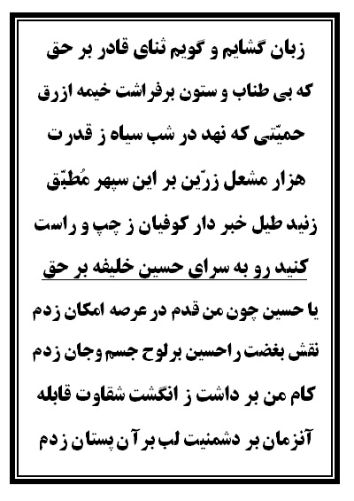 نسخه شمر تعزیه حضرت علی اکبر (ع) فروشگاه طنین تعزیه قودجان خوانسار