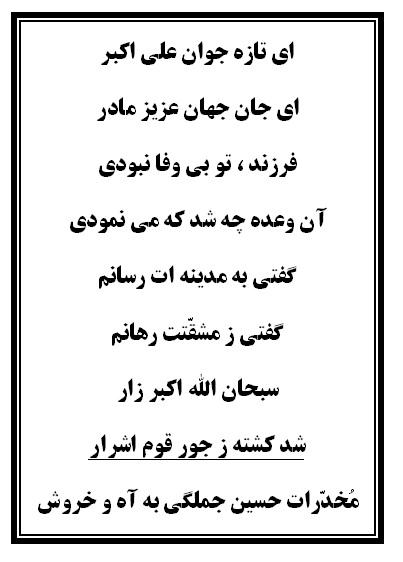 نسخه شهربانو تعزیه وداع شهربانو و غارت خیمه ها فروشگاه طنین تعزیه قودجان خوانسار