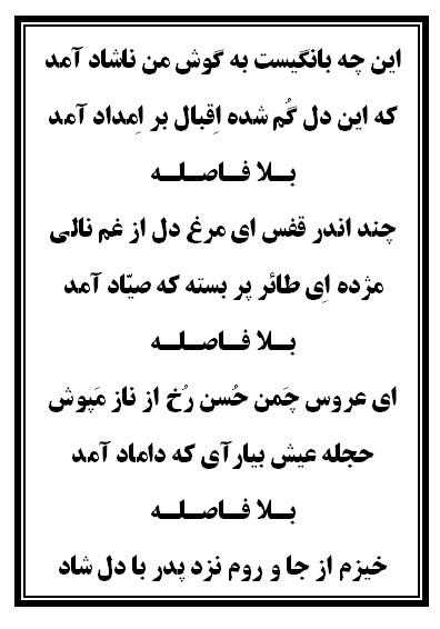 نسخه علی اکبر تعزیه حضرت علی اکبر (ع) فروشگاه طنین تعزیه قودجان خوانسار