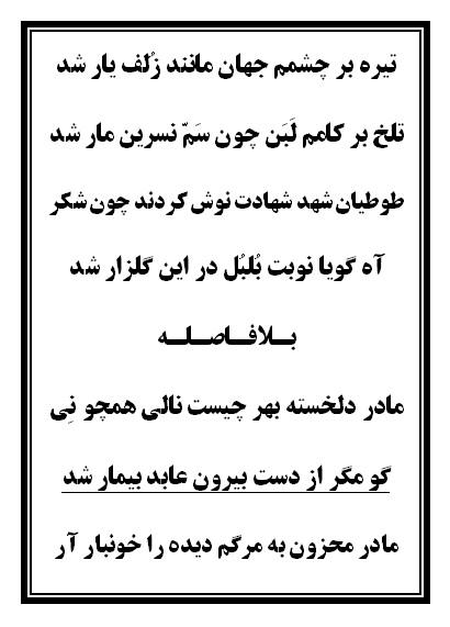 نسخه قاسم تعزیه قاسم (ع) فروشگاه طنین تعزیه قودجان خوانسار