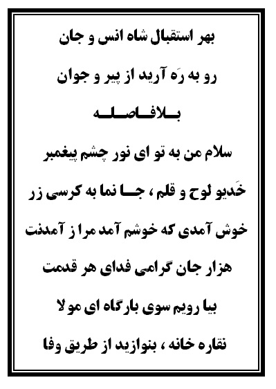نسخه مأمون تعزیه امام رضا (ع) فروشگاه طنین تعزیه قودجان خوانسار