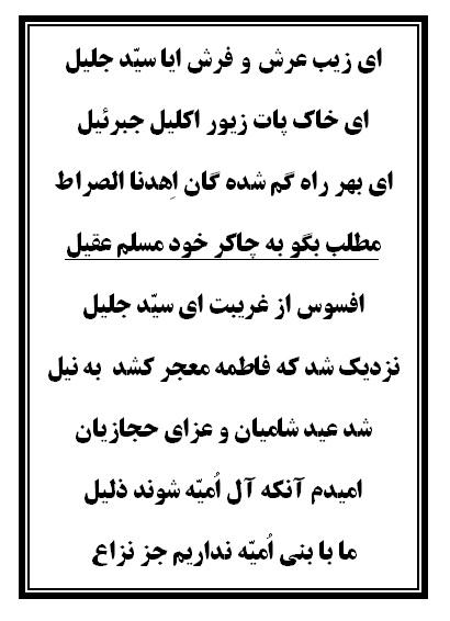 نسخه مسلم تعزیه مسلم (ع) فروشگاه طنین تعزیه قودجان خوانسار