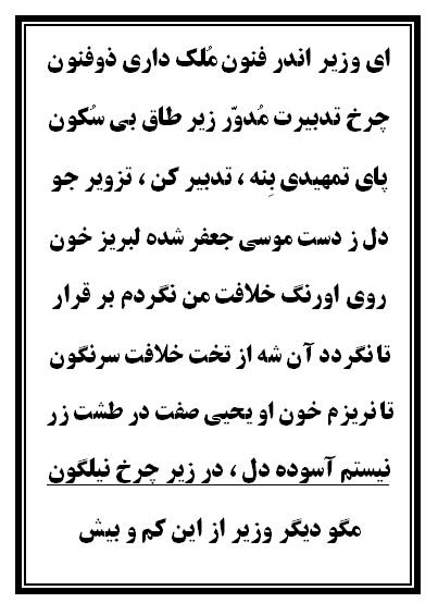 نسخه هارون تعزیه امام کاظم (ع) فروشگاه طنین تعزیه قودجان خوانسار