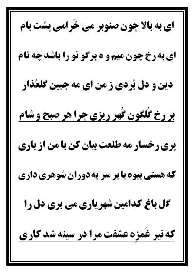 نسخه وحشی تعزیه حمزه (ع) فروشگاه طنین تعزیه قودجان خوانسار